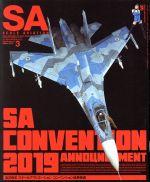 SCALE AVIATION(隔月刊誌)(Vol.126 MAR.2019 3)(雑誌)