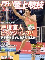 陸上競技(月刊誌)(2019年3月号)(雑誌)