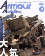 Armour Modelling(月刊誌)(2019年3月号)(雑誌)
