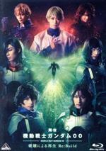 舞台 機動戦士ガンダム00 -破壊による再生-Re:Build(Blu-ray Disc)(BLU-RAY DISC)(DVD)