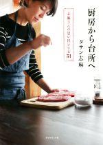 厨房から台所へ 志麻さんの思い出レシピ31(単行本)