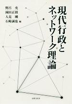 現代行政とネットワーク理論(単行本)