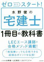 水野健の宅建士1冊目の教科書 ゼロからスタート!(単行本)