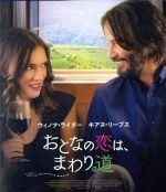 おとなの恋は、まわり道(Blu-ray Disc)(BLU-RAY DISC)(DVD)