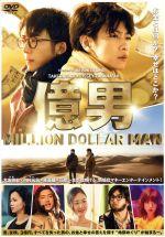 億男 通常版(通常)(DVD)