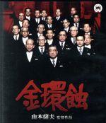 金環蝕(Blu-ray Disc)(BLU-RAY DISC)(DVD)