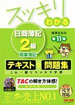 スッキリわかる日商簿記2級 商業簿記 第11版(スッキリわかるシリーズ)(単行本)