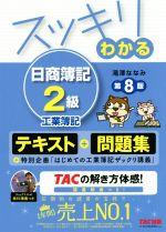 スッキリわかる日商簿記2級 工業簿記 第8版(すっきりわかるシリーズ)(単行本)