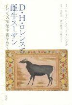 D・H・ロレンスと雌牛スーザン ロレンスの神秘主義をめぐって(単行本)