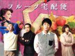 フルーツ宅配便 Blu-ray BOX(Blu-ray Disc)(BLU-RAY DISC)(DVD)