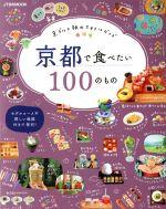 京都で食べたい100のもの 京グルメ旅のスタイルガイド(JTBのMOOK)(単行本)