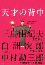 天才の背中 三島由紀夫を泣かせ、白洲次郎と食べ歩き、十八代目中村勘三郎と親友だった男の話。(単行本)