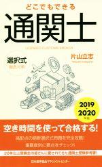 どこでもできる通関士 選択式 徹底対策(2019~2020年版)(新書)