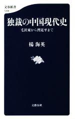 独裁の中国現代史 毛沢東から習近平まで(文春新書1206)(新書)