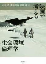 映画で考える生命環境倫理学(単行本)
