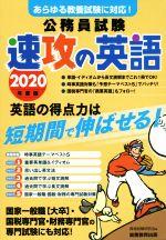 公務員試験 速攻の英語 あらゆる教養試験に対応!(2020年度版)(単行本)