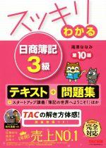 スッキリわかる 日商簿記3級 第10版 テキスト+問題集(すっきりわかるシリーズ)(単行本)