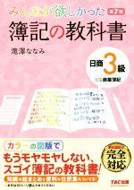 みんなが欲しかった 簿記の教科書 日商3級商業簿記 第7版(単行本)