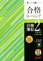 合格トレーニング 日商簿記2級商業簿記 Ver.13.0(よくわかる簿記シリーズ)(単行本)