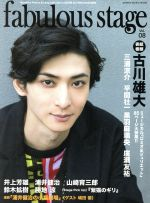 fabulous stage 古川雄大(SHINKO MUSIC MOOK)(Vol.08)(単行本)