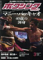 ボクシングマガジン(月刊誌)(No.625 2019年3月号)(雑誌)