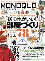 MONOQLO(月刊誌)(2019年4月号)(雑誌)