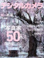 デジタルカメラマガジン(月刊誌)(2019年3月号)(雑誌)