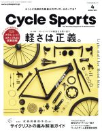 CYCLE SPORTS(月刊誌)(2019年4月号)(雑誌)
