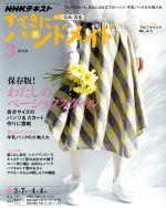 すてきにハンドメイド(月刊誌)(3 2019)(雑誌)