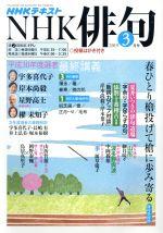 NHK俳句(月刊誌)(2019年 3月号)(雑誌)