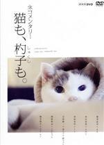 ネコメンタリー 猫も、杓子も。(通常)(DVD)