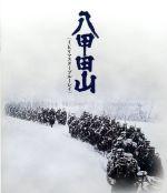 八甲田山<4Kリマスター>(Blu-ray Disc)(BLU-RAY DISC)(DVD)