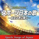 古関裕而 生誕110年記念 スポーツ日本の歌~栄冠は君に輝く~(通常)(CDA)