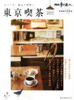 散歩の達人 東京喫茶 首都圏123軒(旅の手帖MOOK)(単行本)
