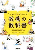 世界でいちばんやさしい 教養の教科書(単行本)