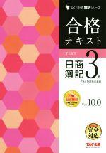 合格テキスト 日商簿記3級 Ver.10.0(よくわかる簿記シリーズ)(単行本)