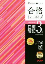 合格トレーニング 日商簿記3級 Ver.10.0(よくわかる簿記シリーズ)(単行本)