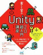 楽しく学ぶ Unity2D超入門講座(単行本)