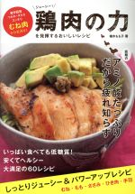 鶏肉の力を発揮するおいしいレシピ(単行本)