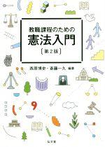 教職課程のための憲法入門 第2版(単行本)