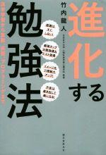 進化する勉強法 漢字学習から算数、英語、プログラミングまで(単行本)