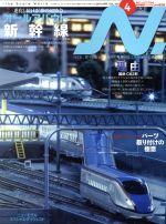 N.(隔月刊誌)(VOL.105 2019 4 APR.)(雑誌)
