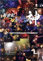 「シン・ネ申ワンマン」2019.1.23マイナビBLITZ赤坂(通常)(DVD)