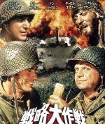 戦略大作戦 日本語吹替音声追加収録版(Blu-ray Disc)(BLU-RAY DISC)(DVD)