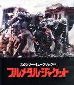 フルメタル・ジャケット 日本語吹替音声追加収録版(Blu-ray Disc)(BLU-RAY DISC)(DVD)