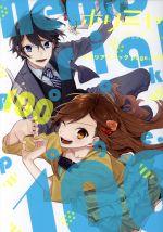 ホリミヤ メモリアルブック page.100(GファンタジーC)(大人コミック)