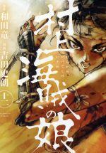 村上海賊の娘(12)(ビッグCスピリッツ)(大人コミック)