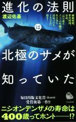 進化の法則は北極のサメが知っていた(河出新書)(新書)