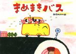 まめまきバス(大きな絵本)(児童書)