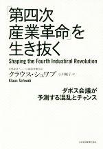 「第四次産業革命」を生き抜く ダボス会議が予測する混乱とチャンス(単行本)